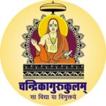 Gurukula Logo